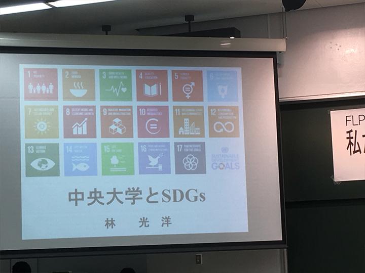 「私たちがSDGsに貢献できること。」セミナー風景